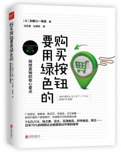 中国語書籍_書影1